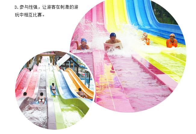 彩虹竞赛滑梯_04.jpg