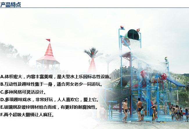 大型水寨_02.jpg